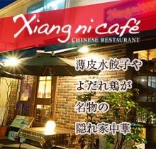 Xiangni cafe